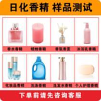 香水蜡烛洗衣液洗发水沐浴露洗手液香精样品测试
