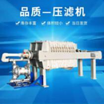 森潔壓濾機板框過濾電動壓濾機隔膜板框壓濾機