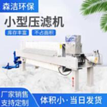 森潔環保電動液壓板框壓濾機污泥污水處理壓濾機