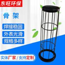 有機硅除塵袋籠 圓型除塵器骨架 碳鋼除塵布袋籠骨架 多種規格