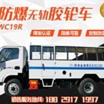 WC19R无轨胶轮车