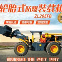 ZL20EFB轮胎式防爆装载机