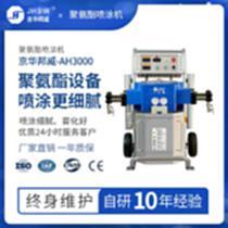 京華邦威 聚脲小型噴涂機 屋頂防水噴涂設備