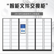 天津玉軒科技-智能文件交換柜