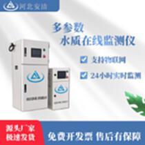 多参数水质在线检测监测仪水处理余氯溶解氧PH检测工业污水分析
