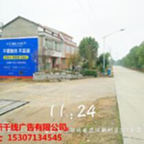 湖北武漢鄉鎮戶外廣告公司 墻體廣告全國投放