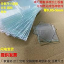 洛陽滕景供應浮法白玻鈣鈉玻璃75*50*1.5mm可定制