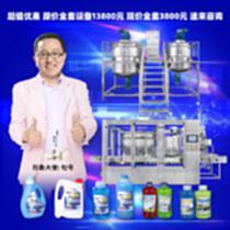 洗潔精設備 洗衣液生產設備 玻璃水制作設備 洗車液設備原料配