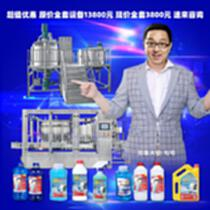 洗車液設備 洗衣液生產機器 洗潔精原料 玻璃水配方技術