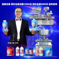 玻璃水設備 防凍液生產機器 洗衣液原料 洗潔精配方技術
