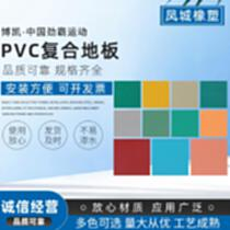 博凯PVC弹性地板运动地胶健身房篮球场塑胶pvc地板