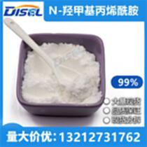 N-羥甲基丙烯酰胺 99% 原料 924-42-5 廠家直銷