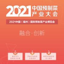 2021中国预制菜产业大会暨中国福州预制食材博览会