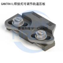 GANTRAIL1220 21-45轨道压板 9220升级款