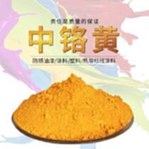 中鉻黃廠家 包膜中鉻黃 中鉻黃價格 中鉻黃批發價