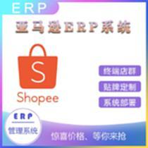亚马逊ERP独立贴牌定制虾拍档虾皮货代跟卖系统