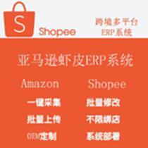 亚马逊无货源ERP跟卖仓储软件支持独立定制贴牌
