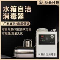 浙江水箱自洁消毒器内外置式WTS-2A不锈钢臭氧机二次供水消