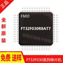 FT32F030R8AT7 LQFP64 FMD32位单片机