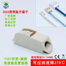 灯板贴片接线端子贴片连接器 可过回流焊2060按压式