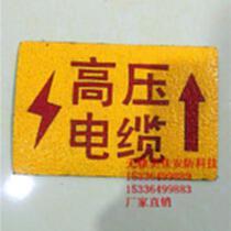供应粘贴式高压电缆地面走向牌 燃气走向牌厂家批发