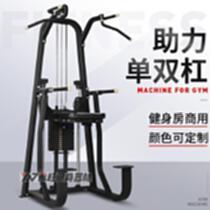助力单双杠商用健身房专用器材辅助式引体向上背部力量训练器械