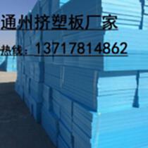 平谷挤塑板厂密云挤塑板厂