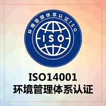 2021环境管理体系认证流程