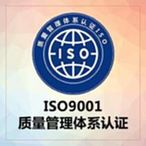 2021新ISO9001认证标准