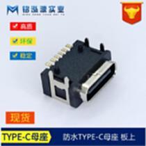 USB连接器 防水type-c母座6p四脚插板防水78